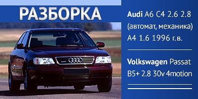 Audi A6 C4 2.6 2.8, Volkswagen Passat B5+