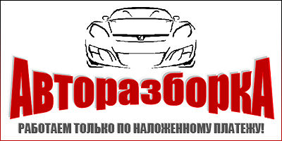 Разборка Мазда Одесса