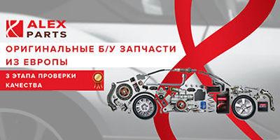 Alex Parts