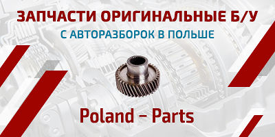Авторазборка Poland – Parts