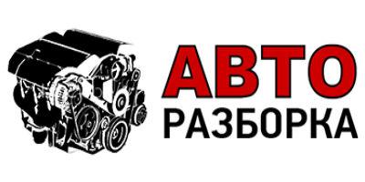 Авторазборка одесса Автовыкуп любых авто