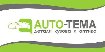 Auto-Tema Кузов-Оптика