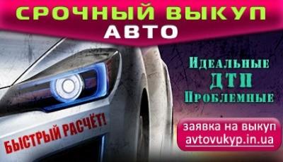 Автовыкуп СРОЧНО - Идеальные, ДТП, Нерастаможенные,  Проблемные!