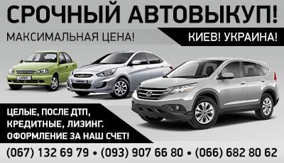 AUTO.RIA Выкуп авто ДОРОГО, ЦЕЛЫЕ, КРЕДИТНЫЕ, ПОСЛЕ ДТП