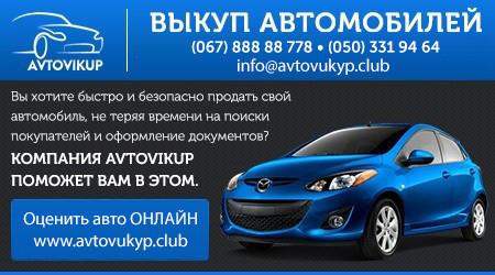 AUTO.RIA Выкуп авто АВТОВЫКУП ВСЕХ АВТО
