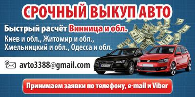 AUTO.RIA Выкуп авто Срочный ВЫКУП АВТО! Винница и обл.+ Работаем по близлежащих областях.