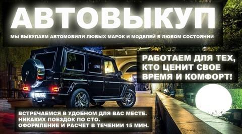 Автовыкуп Купим целые авто и после ДТП (044) 233-55-39; (050) 150-53-68; (063) 233-55-39; (098) 263-33-91