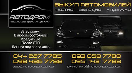 AUTO.RIA Выкуп авто АВТОДРОМ