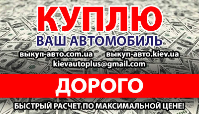 AUTO.RIA Выкуп авто СРОЧНЫЙ АВТОВЫКУП