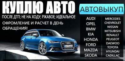 AUTO.RIA Викуп авто Срочный выкуп авто любого года выпуска в любом состоянии!