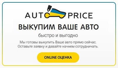 AUTO.RIA Викуп авто АВТОВЫКУП