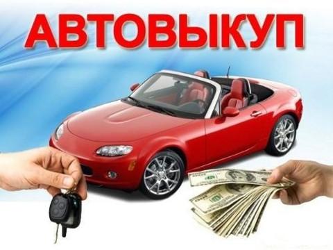 AUTO.RIA Выкуп авто ТЕРМІНОВИЙ  Автовикуп: Львів та область