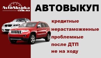 Автовыкуп Срочный выкуп битых авто в Киеве, на лучших условиях!