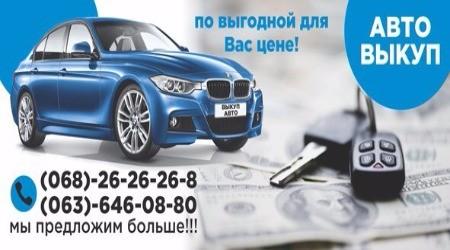 AUTO.RIA Выкуп авто Автовыкуп: МЫ ПРЕДЛОЖИМ БОЛЬШЕ!