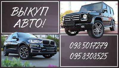 AUTO.RIA Выкуп авто Куплю Ваше авто!