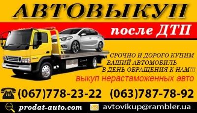 AUTO.RIA Выкуп авто Автовыкуп