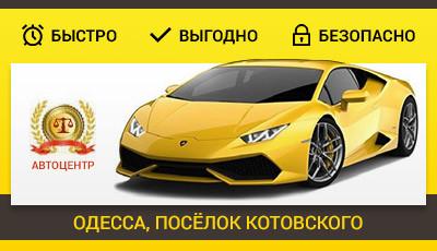 AUTO.RIA Выкуп авто Автовыкуп АвтоЦентр Одесса