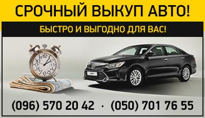 AUTO.RIA Выкуп авто СРОЧНЫЙ ВЫКУП АВТО!