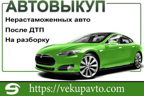AUTO.RIA Викуп авто Автовыкуп любых авто Киев и область