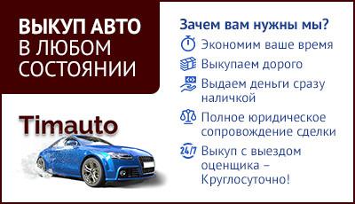 AUTO.RIA Выкуп авто БЫСТРЫЙ ВЫКУП АВТО