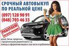 Срочный автовыкуп по реальной цене