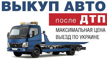 Автовыкуп АВТОВЫКУП после ДТП, максимальная цена.