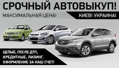 Автовыкуп ДОРОГО, ЦЕЛЫЕ, КРЕДИТНЫЕ, ПОСЛЕ ДТП