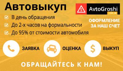 AUTO.RIA Выкуп авто Є авто, а треба гроші?