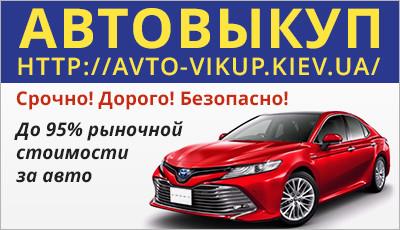 AUTO.RIA Выкуп авто АВТОВЫКУП! СРОЧНО и ДОРОГО!