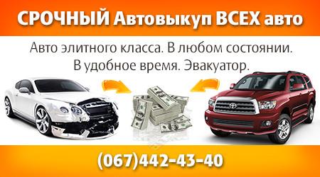 AUTO.RIA Выкуп авто Купим авто дорого и быстро