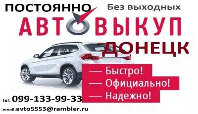AUTO.RIA Выкуп авто Выкуп авто по Донецкой обл.