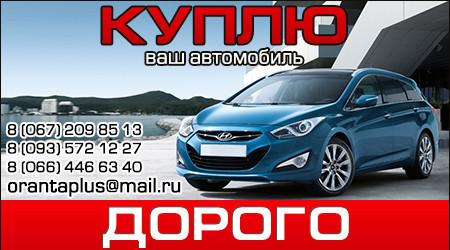AUTO.RIA Выкуп авто МАКСИМАЛЬНАЯ ЦЕНА