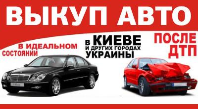 AUTO.RIA Выкуп авто Автовыкуп после ДТП. Работаем для тех, кто ценит свое время и комфорт!