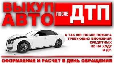 Автовыкуп Выкуп авто после ДТП по всей Украине в кратчайшие сроки!