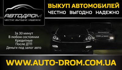 AUTO.RIA Выкуп авто  Автовыкуп АВТОДРОМ