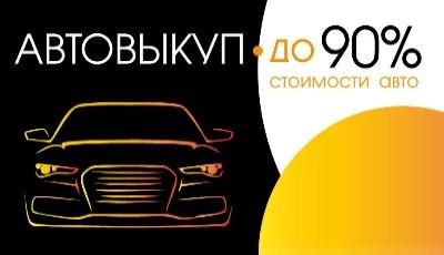 AUTO.RIA Выкуп авто АВТОВЫКУП ДО 90% СТОИМОСТИ АВТО!