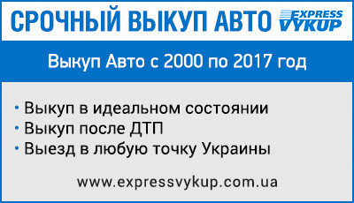 AUTO.RIA Выкуп авто До 90% от стоимости авто!