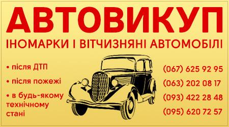 AUTO.RIA Выкуп авто ТЕРМІНОВИЙ  Автовикуп ІНОМАРОК І ВІТЧИЗНЯНИХ АВТО