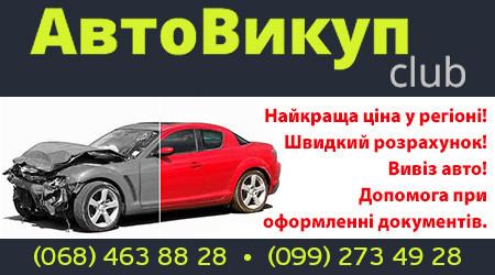 AUTO.RIA Выкуп авто Терміновий Автовикуп Львів і область.