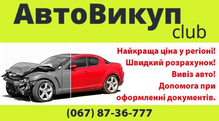 AUTO.RIA Выкуп авто Терміновий Автовикуп Хмельницький і область.