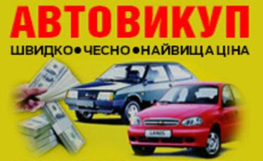 Автовыкуп   Автовикуп: Львів та область