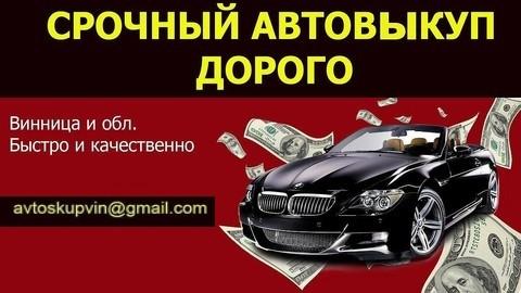 AUTO.RIA Выкуп авто Срочный автовыкуп, 95% стоимости авто