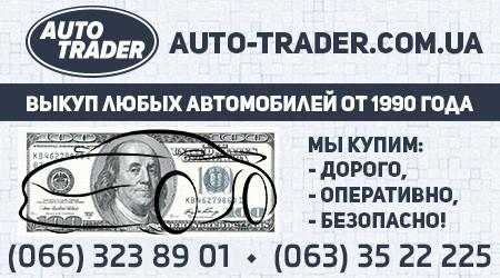 AUTO.RIA Выкуп авто Бесплатная оценка на сайте за 2 минуты!
