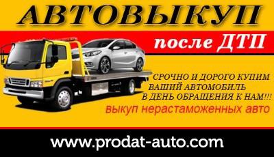 AUTO.RIA Выкуп авто Автовыкуп после ДТП