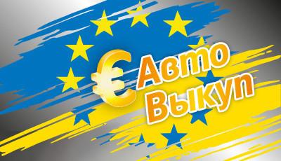 AUTO.RIA Выкуп авто Евро Авто Выкуп срочно, дорого, быстро!