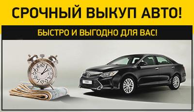AUTO.RIA Викуп авто СРОЧНЫЙ ВЫКУП АВТО!