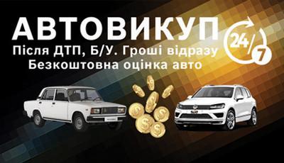 AUTO.RIA Выкуп авто Выкуп ВСЕХ Авто