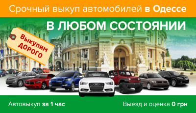 AUTO.RIA Выкуп авто Купим ваше Авто. ПО САМОЙ ВЫСОКОЙ ЦЕНЕ