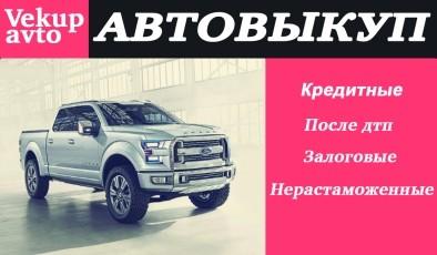 AUTO.RIA Выкуп авто Автовыкуп Vekup avto