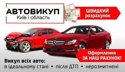 AUTO.RIA Викуп авто Автовикуп Київ і область.